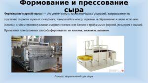 пресование и формование сыра